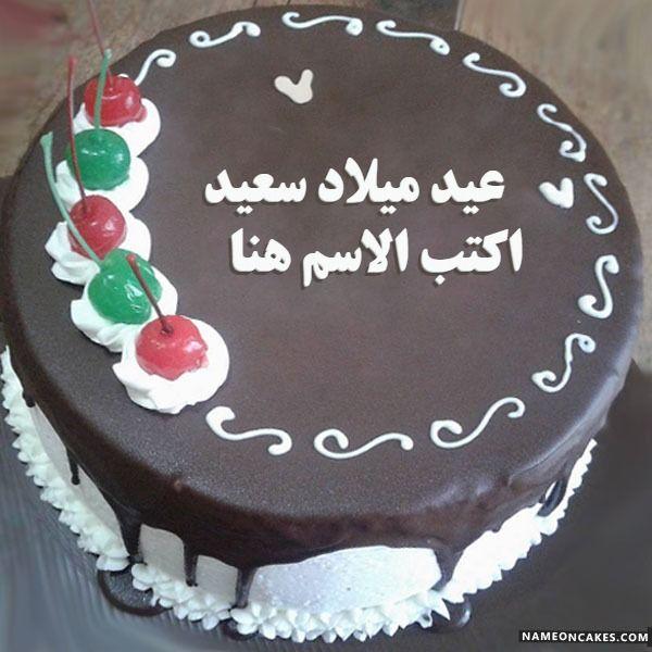 اصنع صور عيد ميلادك سعيدة بكتابة الاسم على الكعكة قم بتنزيل ومشاركة صور كعكة عيد ميلاد سعيد بالاسم الآن Happy Birthday Cake Images Cake Writing Birthday Cake