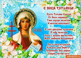 С днём Татьяны святой
