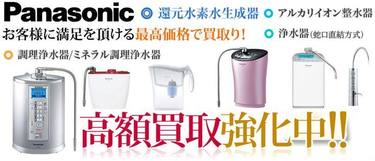 パナソニック(Panasonic) 浄水器・整水器買取情報をはじめ、買取上限価格検索、詳細なWeb査定、電話で 買取価格を 調べるなど、さまざまな視点から 無料見積もり、買取を比較・検討できます!