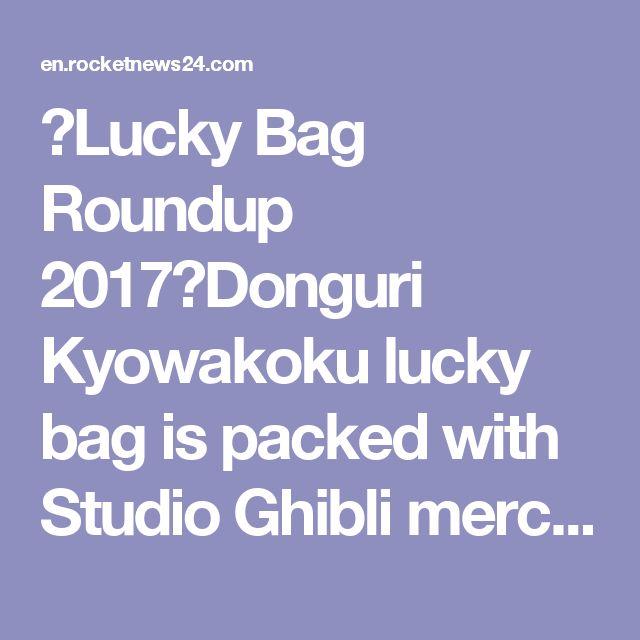 【Lucky Bag Roundup 2017】Donguri Kyowakoku lucky bag is packed with Studio Ghiblimerchandise!   RocketNews24