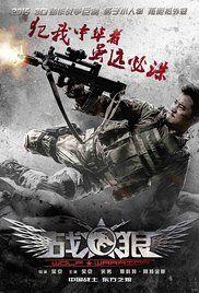 Wolf Warrior / Zhan lang