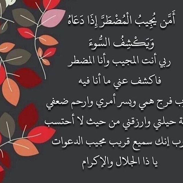 Pin By Ashraf Swelim On مختارات Islamic Quotes Islam Hadith Islam Quran