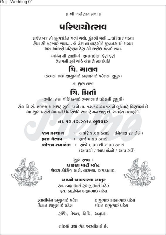 Gujarati Marriage Invitation Card With Images Marriage