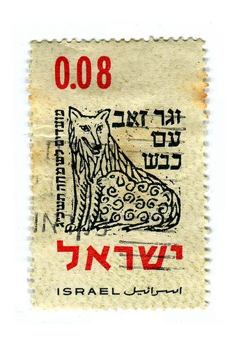 Israel Postage Stamp: Animals