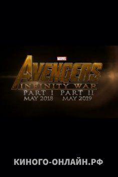 Мстители 3 смотреть фильм онлайн в хорошем качестве