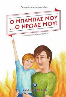"""Είναι αλήθεια ότι στην εγχώρια παιδική λογοτεχνία η μορφή του """"πατέρα""""δεν κατέχει την περίοπτη θέση της μαμάς, και σπάνια του αποδίδουμε τ..."""