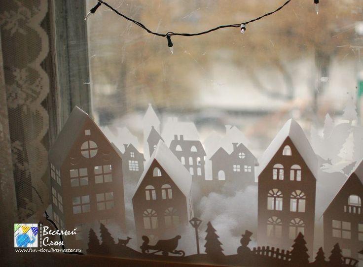 Дорогие мои, скоро Новый год и так хочется вновь ощутить ту радость и теплоту, которая присуща этому празднику. А у кого есть сложности с погружением в «то самое» настроение, будем его достигать с помощью правильного декора. Будем клеить и вырезать! Все как в детстве, зато результат восхитит даже весьма искушенных ценителей. Итак, начнем... Материалы: Тонкий белый картон или белая бумага (я брала ватман в рулоне).