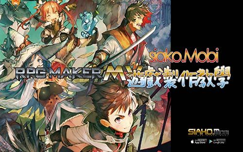 siakoMobi - RPG Maker MV app games with plugins 主要是針對 RPG Maker MV 這款遊戲開發引擎做操作與插件教學應用以及開發之遊戲作品介紹。