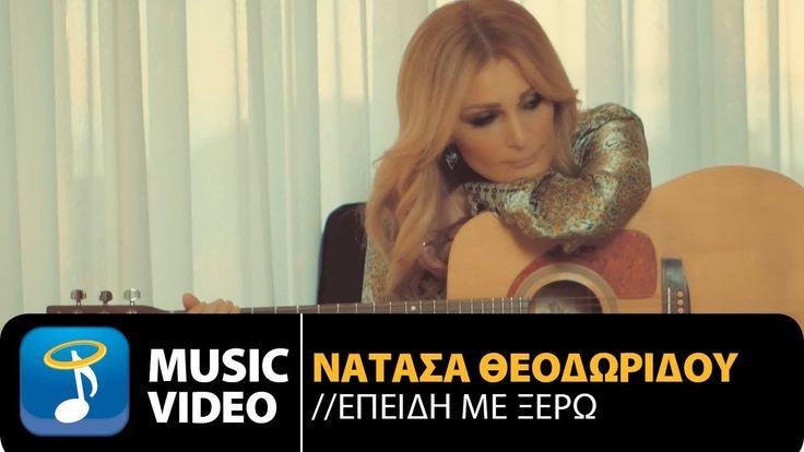 Νατάσα Θεοδωρίδου - Επειδή Με Ξέρω   Natasa Theodoridou - Epidi Me Xero ...