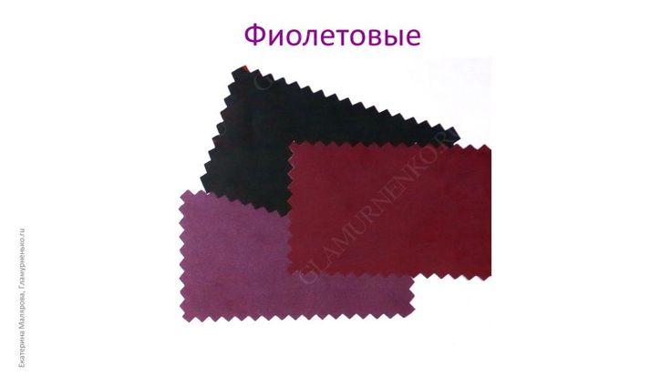 Оттенки фиолетового для цветотипа осень