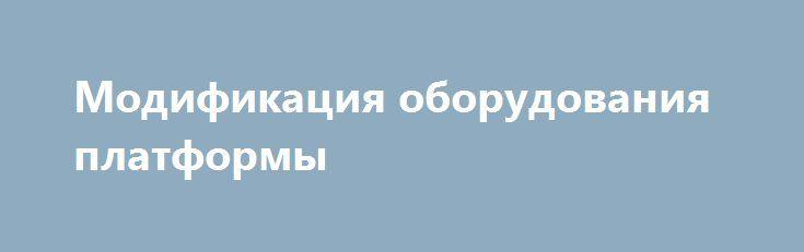Модификация оборудования платформы http://www.nftn.ru/blog/modifikacija_oborudovanija_platformy/2016-07-16-1831  Не менее важной частью проекта были работы по модификации оборудования на платформе Лан Тай. Они включали изменения, вносимые в структурные элементы, трубную обвязку, энергохозяйство и системы управления, связанные с новым соединительным трубопроводом до водоотделяющей колонны Лан До, и изменения в шлангокабель, в том числе новую станцию управления.  Дизайн трубной обвязки и…