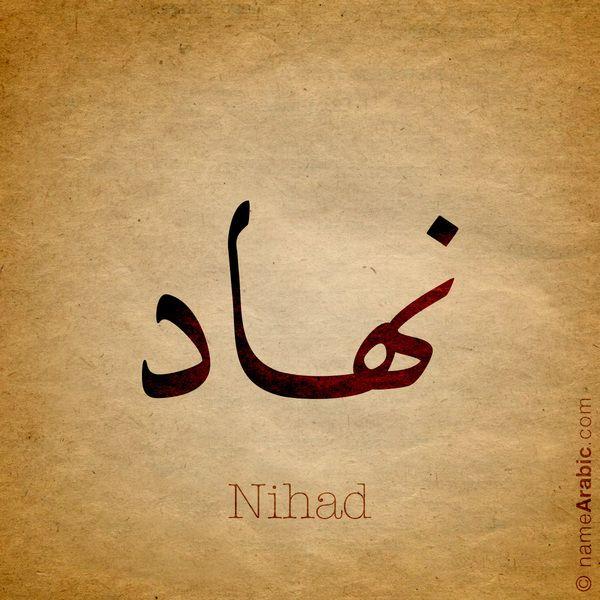 Nihad نهاد Arabic Calligraphy Design Calligraphy Name Arabic Calligraphy