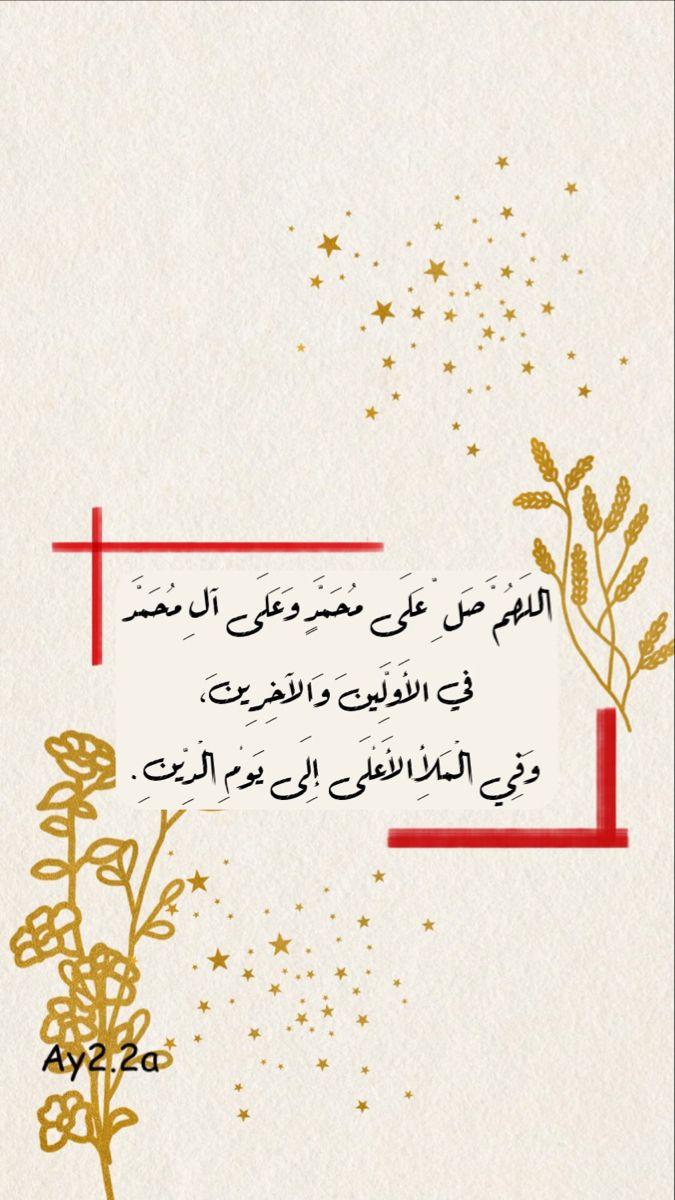 مولد النبوي الشريف الصلاة على الرسول ستوري سناب انستا ملصقات Beautiful Quotes Blessed Friday Duaa Islam
