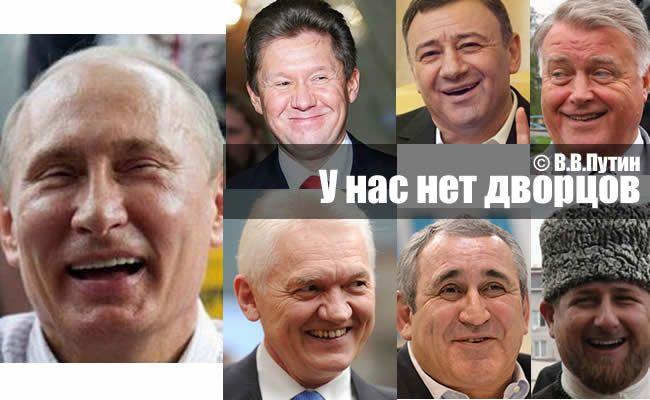 В.В.Путин - У нас нет дворцов