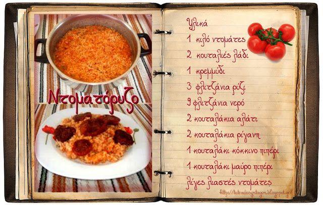 Συνταγές, αναμνήσεις, στιγμές... από το παλιό τετράδιο...: Ντοματόρυζο παραδοσιακό!