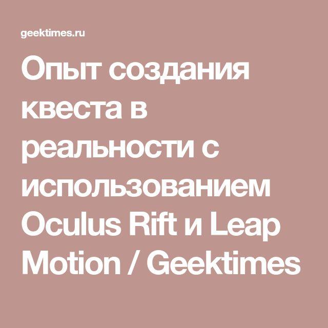 Опыт создания квеста в реальности с использованием Oculus Rift и Leap Motion / Geektimes
