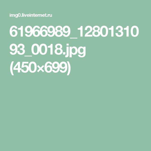 61966989_1280131093_0018.jpg (450×699)