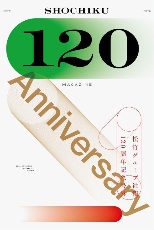 Japanese Magazine Cover: Shochiku. Motoi Shito. 2015