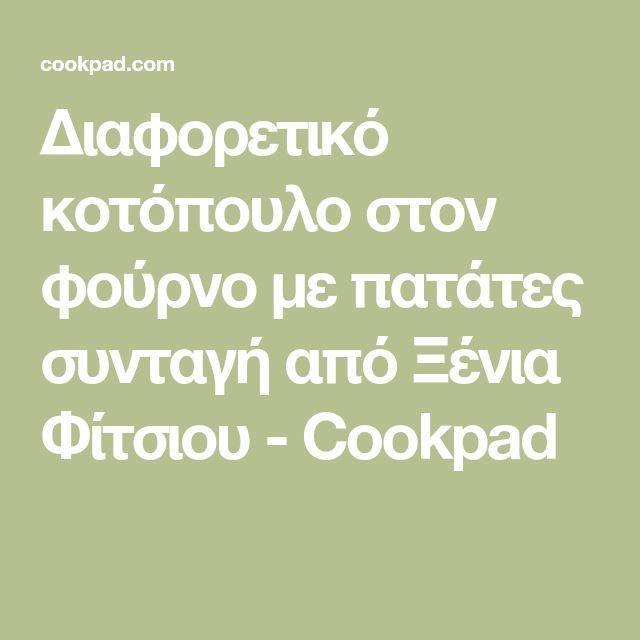 Διαφορετικό κοτόπουλο στον φούρνο με πατάτες συνταγή από Ξένια Φίτσιου - Cookpad