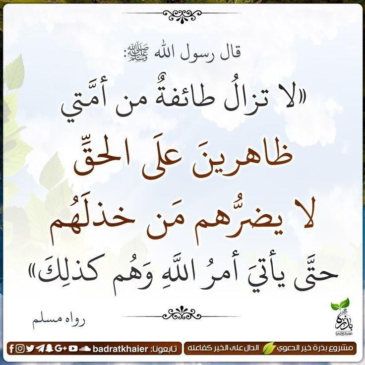 Pin By Yacine Dz On أحاديث الرسول صلى الله عليه وسلم Hadith Arabic Calligraphy Islam
