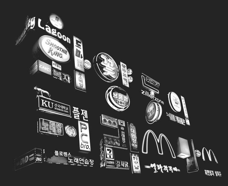 화양동의 크리스마스 (2011) | Kimgarden #Korean #Typography