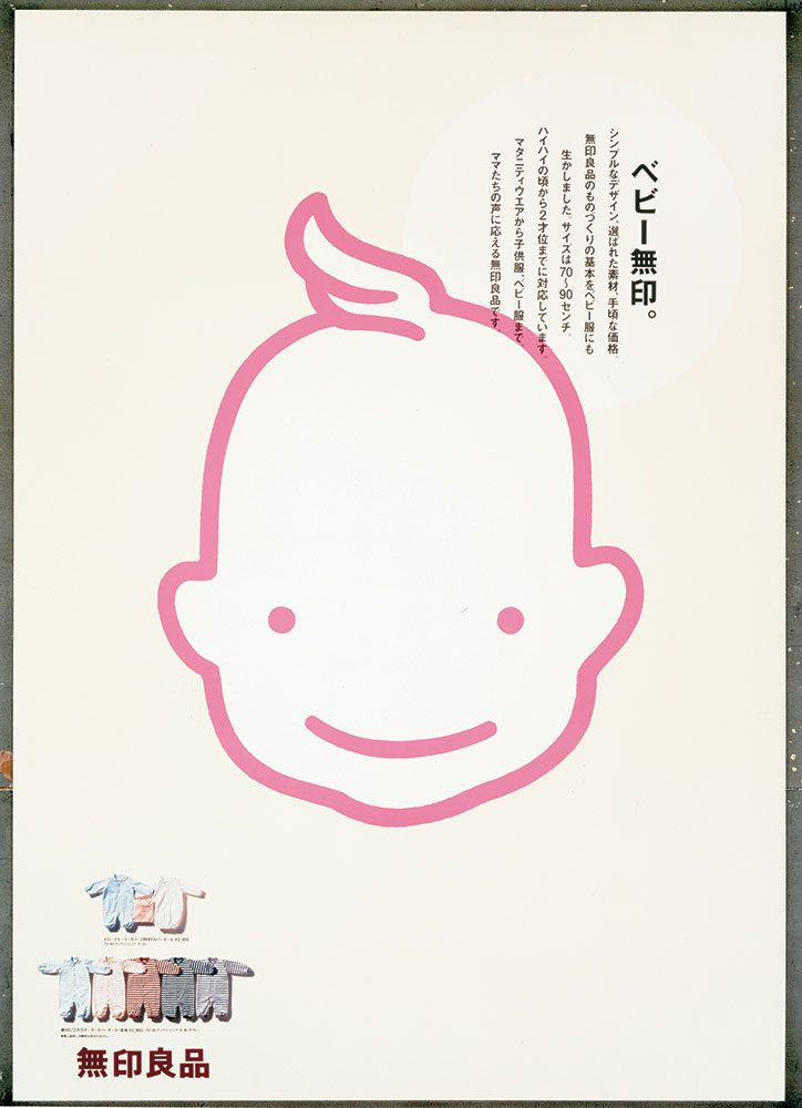 Muji exhibits 25 vintage Ikko Tanaka posters from its advertising archive