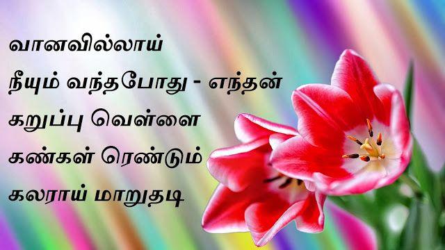 Kadhal Varigal tamil