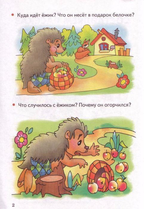 Бортникова Е. Учимся составлять рассказы 4-6 лет (4) (483x700, 363Kb)
