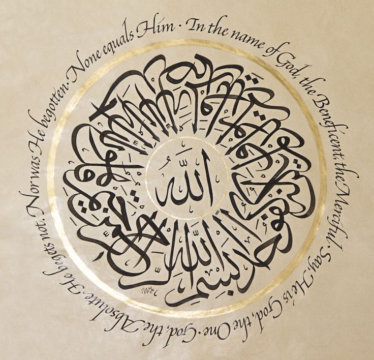 2014 Chapter 112 from the Quran with English translation in Italic