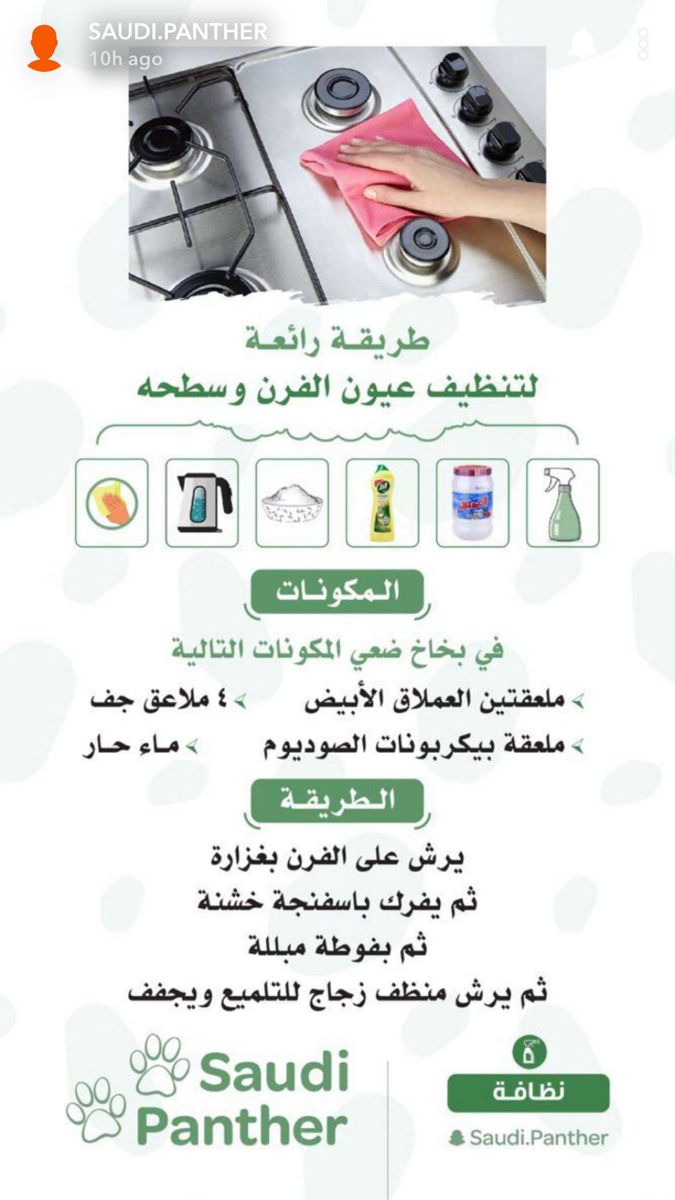 Pin By Loly Croochet On خلطات منزلية لنظافه Diy Home Cleaning Cleaning Hacks House Cleaning Tips