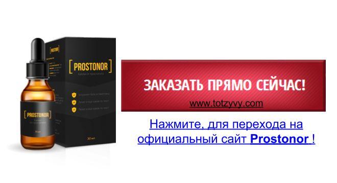 Prostonor от простатита цена трибестан при простатите отзывы врачей