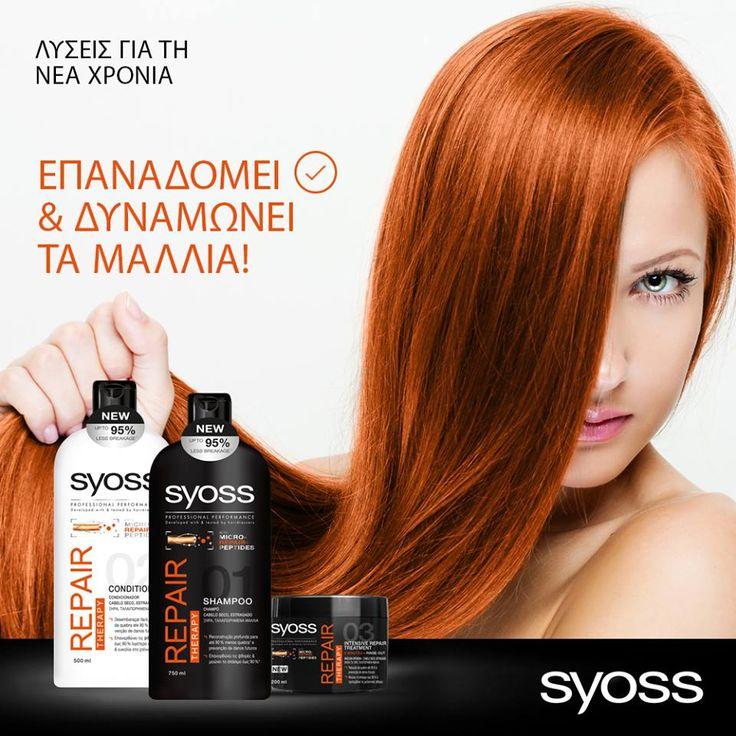 #Syoss Repair Therapy… Ο σύμμαχός σας για υγιή & δυνατά μαλλιά! [http://goo.gl/41wwbx]