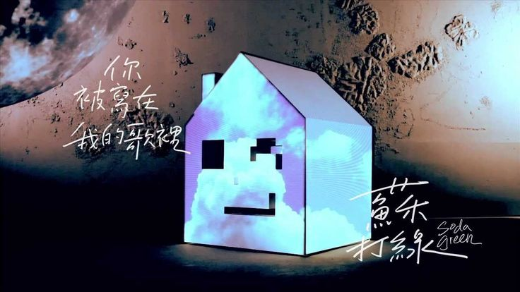 蘇打綠 sodagreen feat. Ella -【你被寫在我的歌裡】Official Music Video