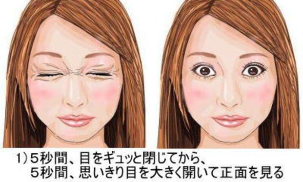 目力は顔の印象を大きく左右します。ぱっちりと大きく開いた目に憧れ、一重だから、目が細いからと濃いアイメイクをしている方も少なくありません。今回は整形をせずに丸い目元を手にいれる方法をご紹介いたします。