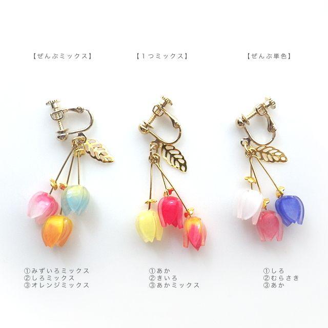 【受注制作】選べるチューリップの花束イヤリング全16色(ピアス変更無料)