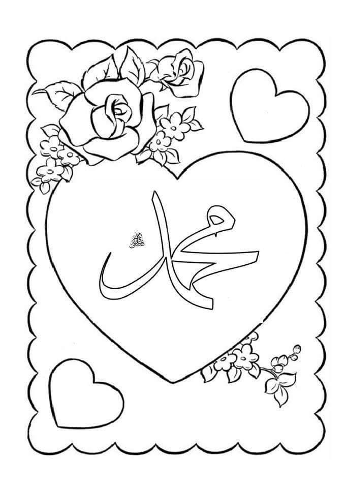 mohammed coloring pages - photo#14