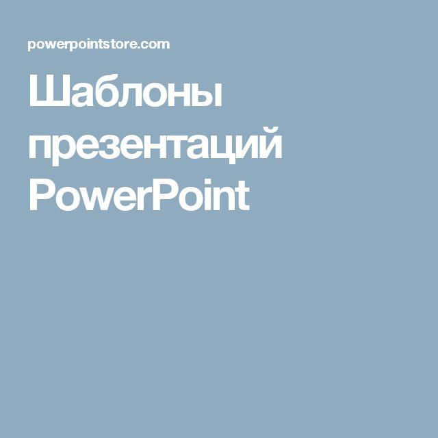 Шаблоны презентаций PowerPoint
