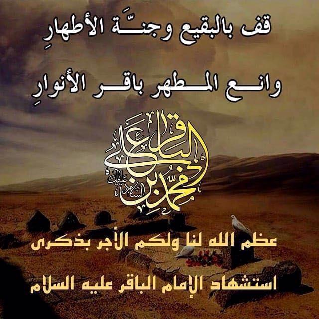 استشهاد الإمام محمد بن علي الباقر عليه السلام Poster Pictures Home Decor Decals