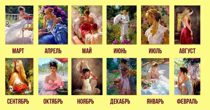 Совпало на 100%! И не только у меня! Супер! Забудьте про гороскопы-характер женщины также можно определить по дате рождения! Честно признаюсь, я не особо верю в гороскопы-ради развлечения,...