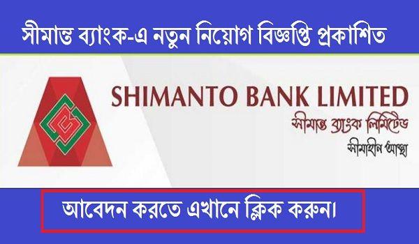 Shimanto Bank Limited Job Circular Bangladesh