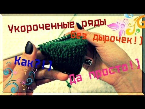 Как вязать УКОРОЧЕННЫЕ ряды БЕЗ ДЫРОЧЕК?) Да ПРОСТО!) - YouTube