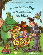 Ζούσε κάποτε ένα αγόρι που το λέγανε Ηλία, όλοι ξέρανε καλά πως λατρεύει τα βιβλία. Ποιο ήταν όμως το βιβλίο που ο Ηλίας αγαπούσε, δεν το χόρταινε ποτέ και γι