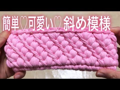 ズパゲッティで模様編み*斜め模様 - YouTube