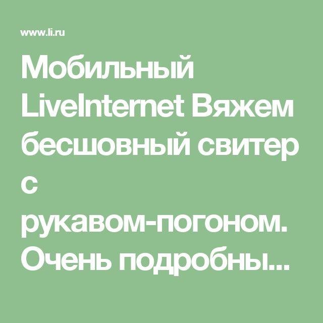 Мобильный LiveInternet Вяжем бесшовный свитер с рукавом-погоном. Очень подробный мастер-класс | Dushka_li - Дневник Dushka_li |