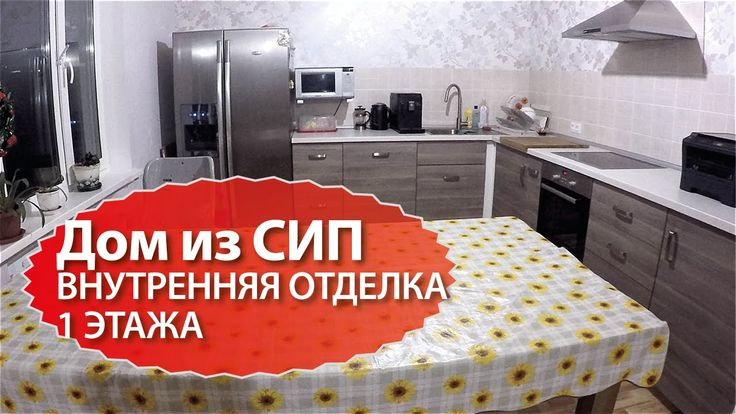 Дом из СИП №10  Внутрення отделка 1 этажа   Кухня-гостинная