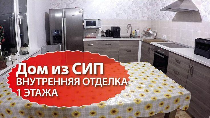 Дом из СИП №10| Внутрення отделка 1 этажа | Кухня-гостинная