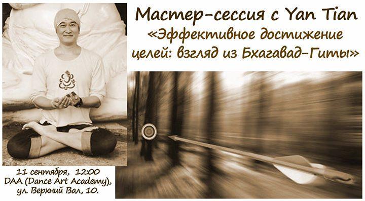 Мастер-сессия с Yan Tian «Эффективное достижение целей» (Украина, Ukraine, Україна) - http://moji.com.ua/events/master-sessiya-s-yan-tian-effektivnoe-dostizhenie-tseley