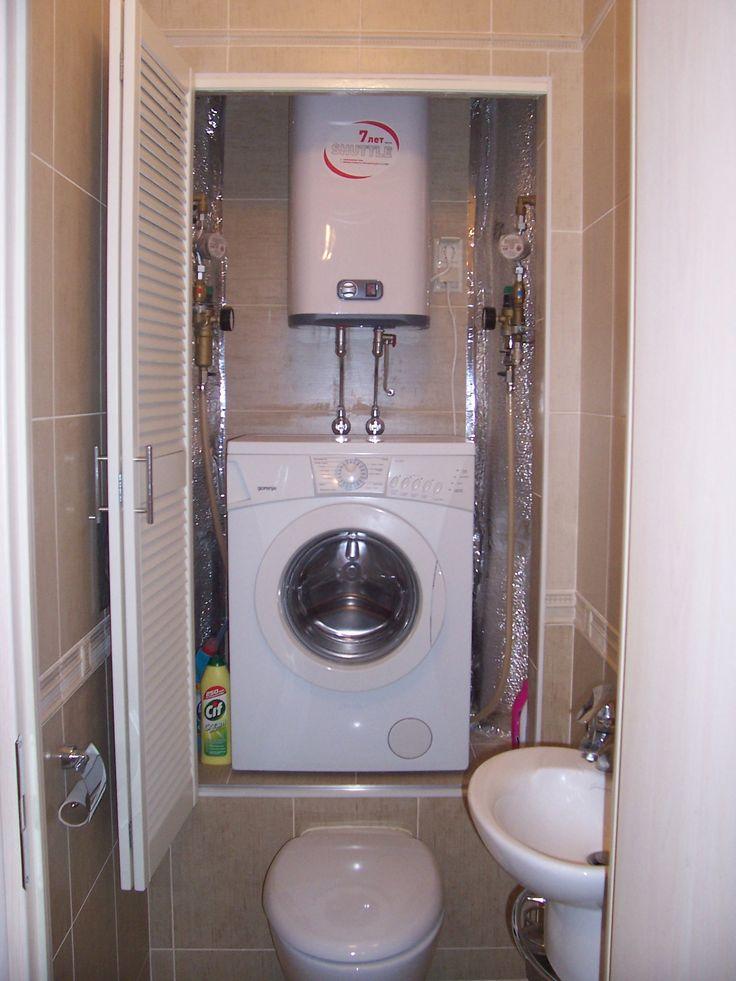 стиральная машинка за унитазом