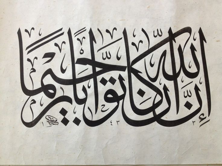 إن الله كان توابا رحيما #الخط_العربي