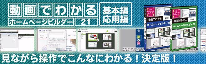 動画でわかるホームページ・ビルダー21 -  これを見ればホームページ・ビルダー21の使い方がすぐわかる 初級者から中上級者までをカバーした動画チュートリアルソフト ...